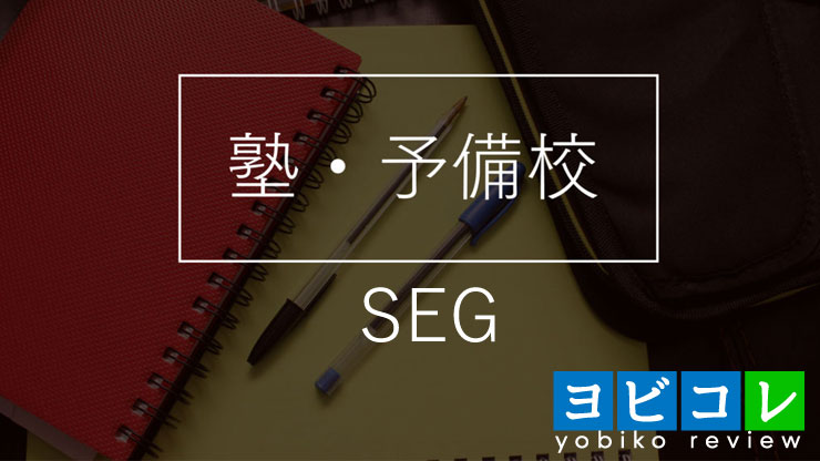 SEG(エスイージー),予備校,塾,評判,口コミ