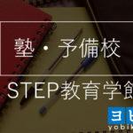 STEP教育学館やめた方がいい?評判・料金・合格実績を紹介