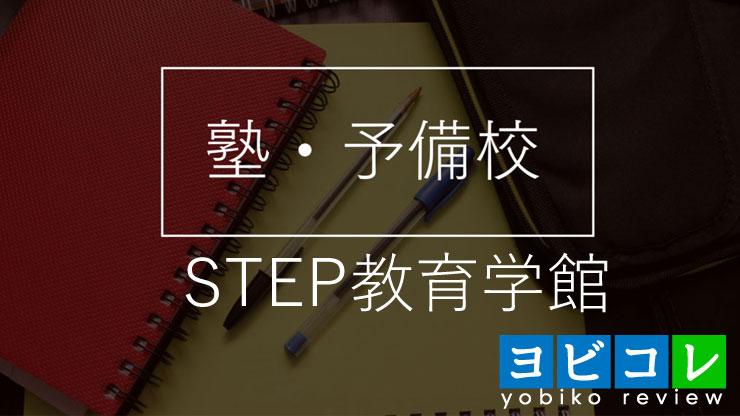 STEP教育学館,予備校,塾,評判,口コミ