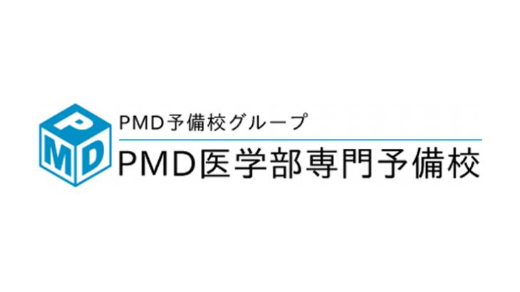 PMD医学部専門予備校やめた方がいい?評判・料金・合格実績を紹介