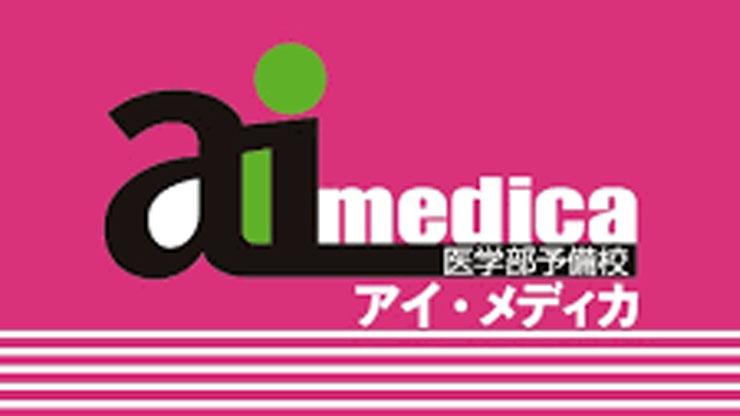 ai-medica医学部予備校,予備校,塾,評判,口コミ