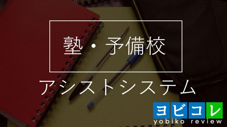 ウイニング受験英語,予備校,塾,評判,口コミ