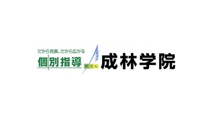 FIG成林学院,予備校,塾,評判,口コミ
