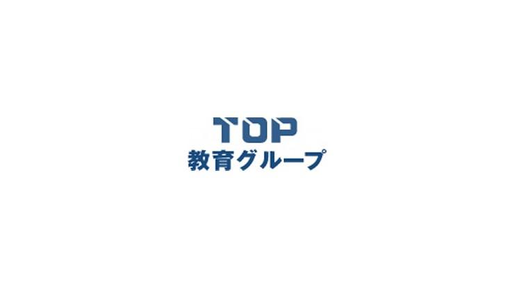 TOP進学会,予備校,塾,評判,口コミ