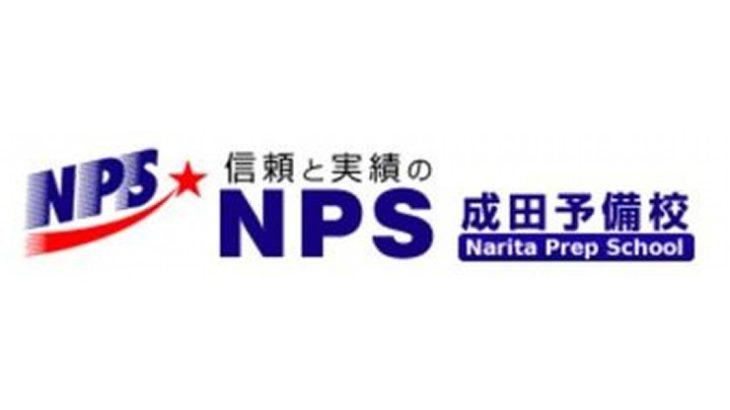 エヌ・ピー・エス(NPS成田予備校)やめた方がいい?評判・料金・合格実績を紹介