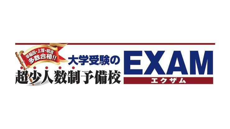 エクザム(EXAM),予備校,塾,評判,口コミ