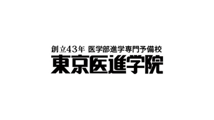 東京医進学院,予備校,塾,評判,口コミ