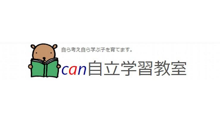 can自立学習教室,予備校,塾,評判,口コミ