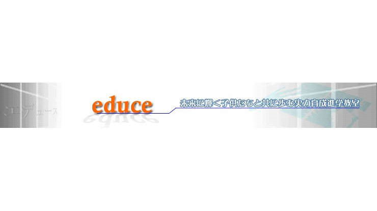 educe(エデュース)埼玉,予備校,塾,評判,口コミ