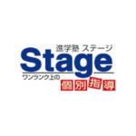 進学塾ステージ(Stage)に通うメリットは?評判・口コミ・料金・合格実績を紹介