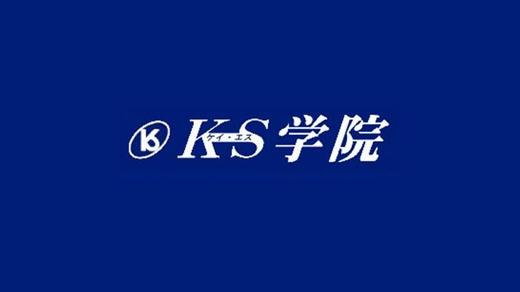 KS学院,予備校,塾,評判,口コミ
