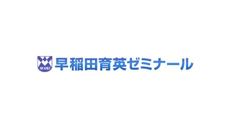 早稲田育英ゼミナール,予備校,塾,評判,口コミ