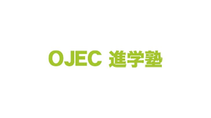 OJEC進学塾どう?評判・口コミ・料金や合格実績は?大学受験生・浪人生向け