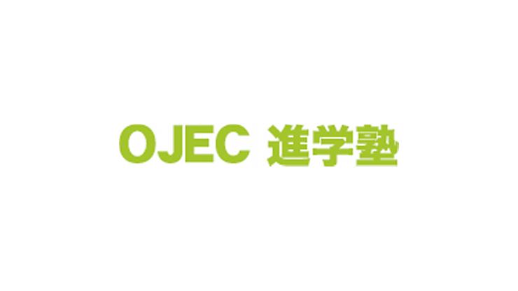 OJEC進学塾,予備校,塾,評判,口コミ