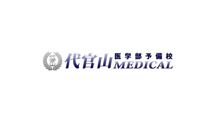 医学部予備校 代官山MEDICAL,予備校,塾,評判,口コミ