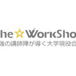The WorkShop(ワークショップ)どう?評判・口コミ・料金や合格実績は?大学受験生・浪人生向け