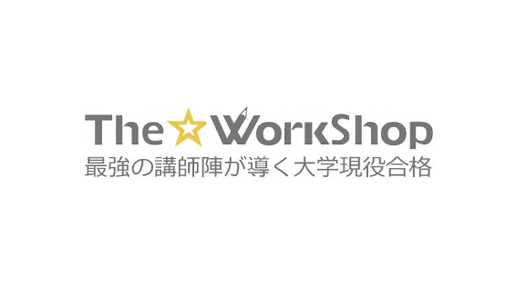 The WorkShop(ワークショップ),予備校,塾,評判,口コミ