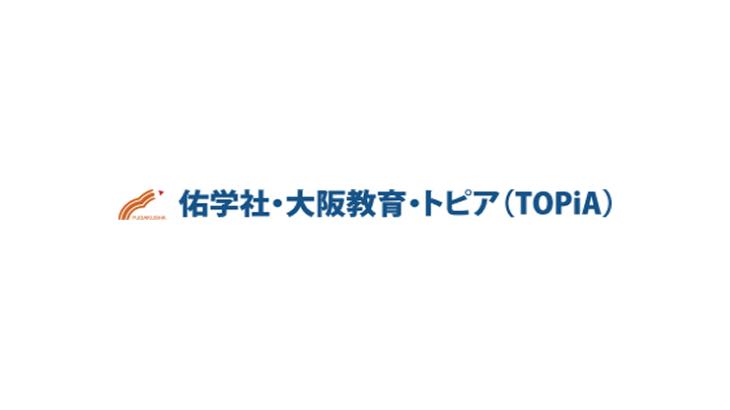 佑学社・大阪教育・トピア(TOPiA)に通うメリットは?評判・口コミ・料金・合格実績を紹介