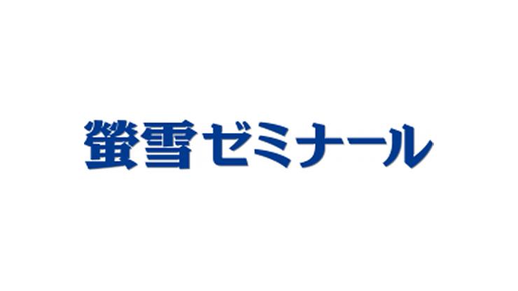 螢雪ゼミナール 岐阜駅前校