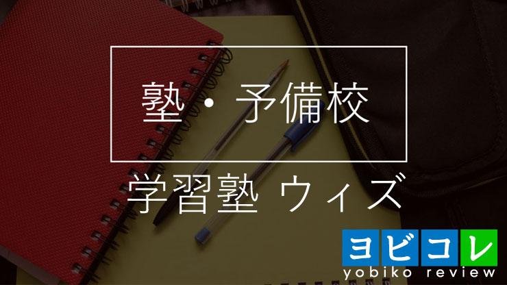 学習塾 ウィズ,予備校,塾,評判,口コミ