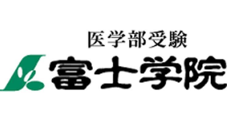 富士学院,予備校,塾,評判,口コミ