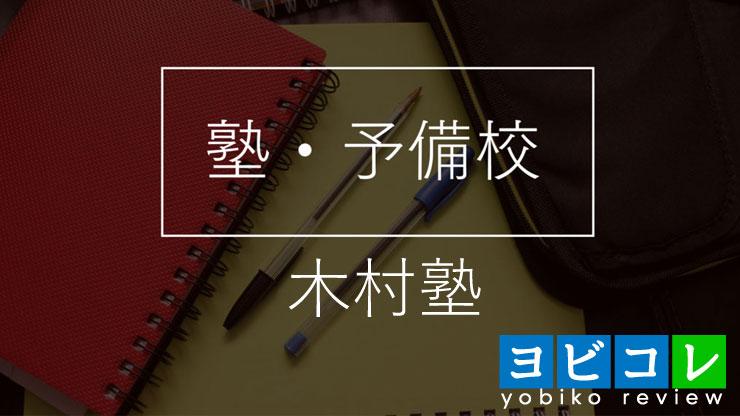 木村塾,予備校,塾,評判,口コミ