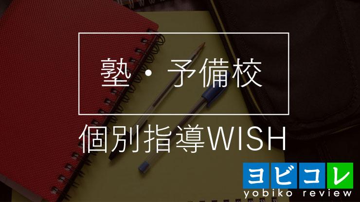 個別指導WISH,予備校,塾,評判,口コミ