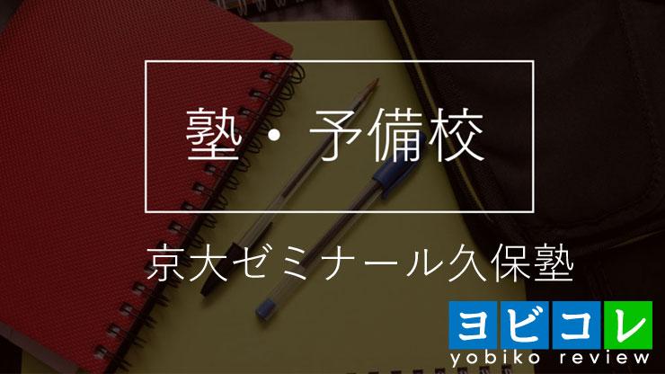 京大ゼミナール久保塾,予備校,塾,評判,口コミ