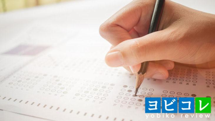 2020年度からセンター試験廃止!新制度大学入学共通テストとは?