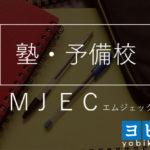 MJEC(エムジェック)どう?評判・口コミ・料金や合格実績は?大学受験生・浪人生向け