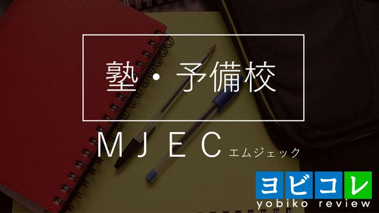 MJEC(エムジェック),予備校,塾,評判,口コミ