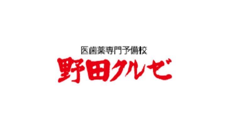 野田クルゼ【御茶ノ水校】の大学受験予備校としての評判・特徴・ランキングは?