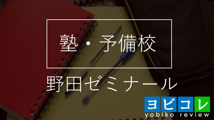 野田ゼミナール,予備校,塾,評判,口コミ