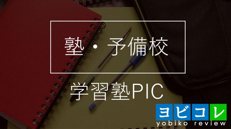 学習塾PIC,予備校,塾,評判,口コミ