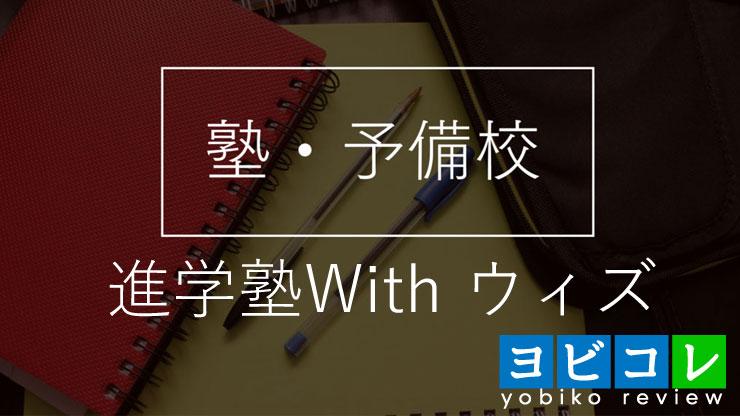 進学塾With ウィズ,予備校,塾,評判,口コミ