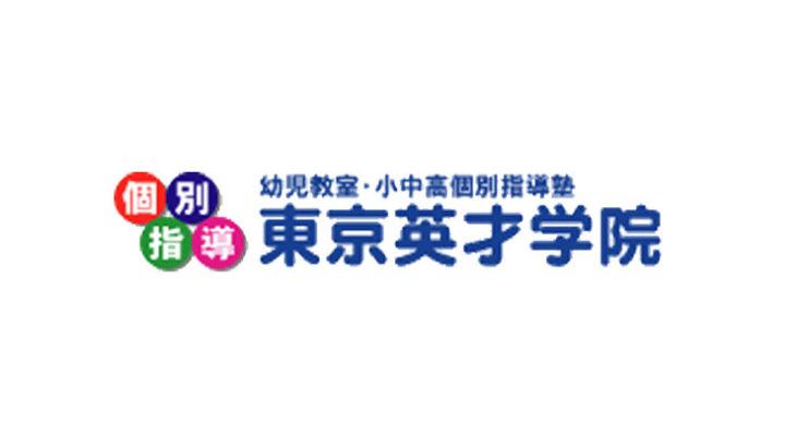 東京英才学院【国分寺教室】の大学受験予備校としての評判・特徴・ランキングは?