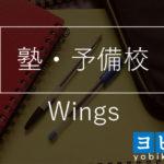 Wings – 興学社学園どう?評判・口コミ・料金や合格実績は?大学受験生・浪人生向け