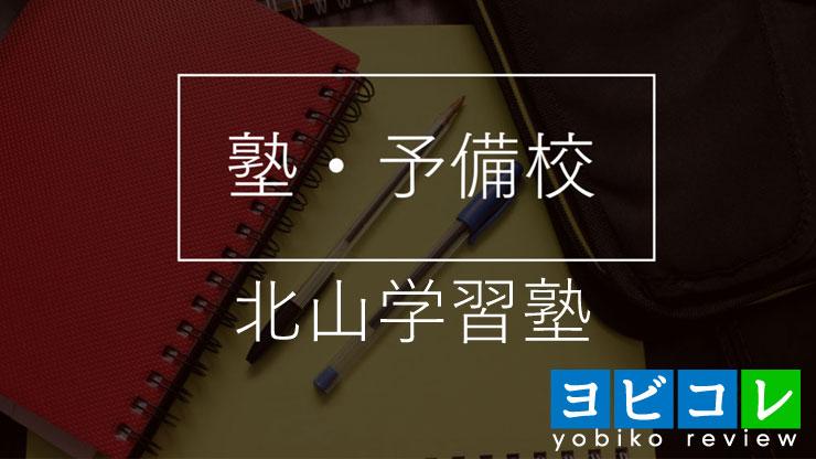 北山学習塾 本校