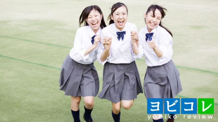 久喜周辺の予備校2019年人気7選!大学受験塾の評判・口コミランキング