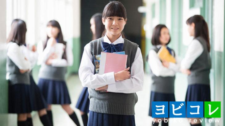 奈良周辺の予備校2020年人気7選!大学受験塾の評判・口コミランキング