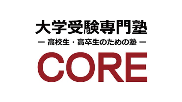 大学受験専門CORE