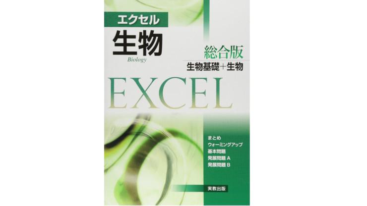エクセル生物総合版
