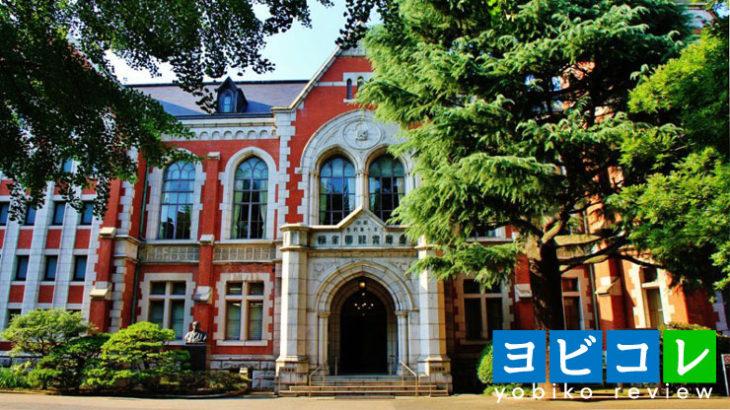 慶應義塾大学の評判・口コミは?各学部の特徴や偏差値をご紹介します。