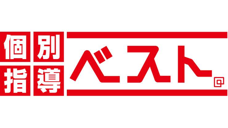 ベスト個別指導塾立川教室