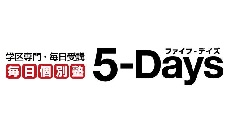 毎日個別塾5-Days 倉敷駅前校