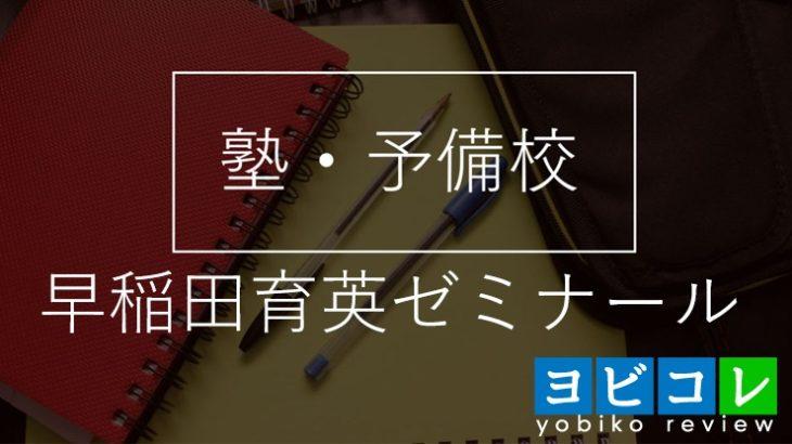 早稲田育英ゼミナールに通うメリットは?評判・口コミ・料金・合格実績を紹介
