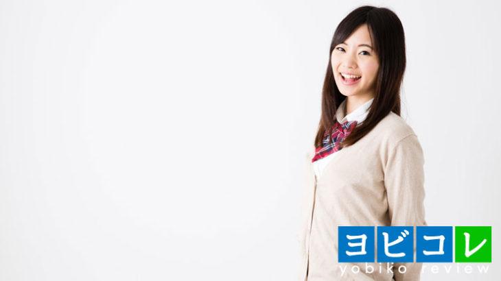 香椎の予備校2020年人気13選!大学受験塾の評判・口コミランキング