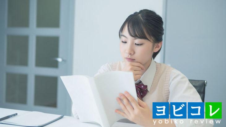 久喜周辺の予備校2020年人気13選!大学受験の塾探し評判・口コミ