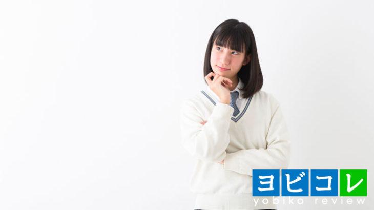 札幌麻生の予備校2020年人気13選!大学受験の塾探し評判・口コミ