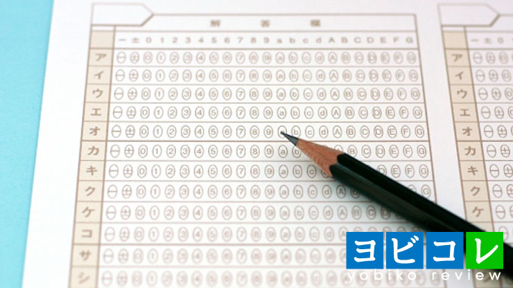 センター試験 特徴